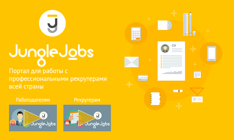 Jungle Jobs (титульная)